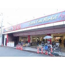 食品館アプロ 中宮店の画像1