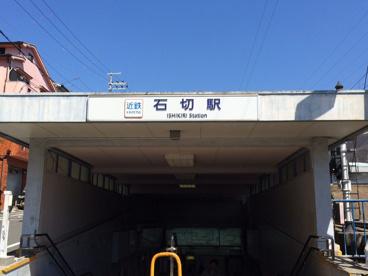 石切駅の画像1