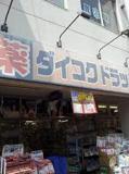 ダイコクドラッグ門真市駅前薬店