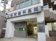 松村歯科医院の画像1