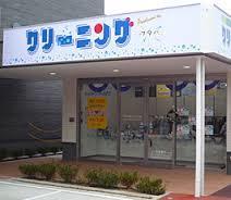 フタバクリーニング 中小阪店の画像1
