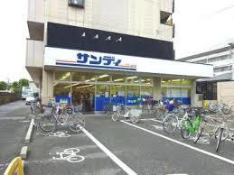 サンディ鴻池店の画像1