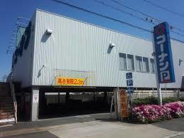ホームセンターコーナン 内環放出東店の画像1