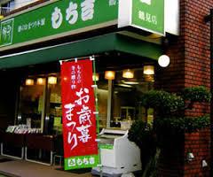 もち吉鶴見店の画像1