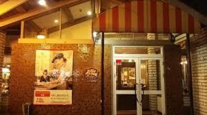 BigBoy 鶴見茨田浜店の画像1