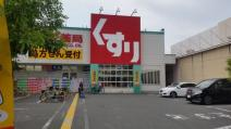 スギ薬局 今福鶴見店
