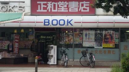 正和堂書店 鶴見店の画像1