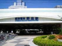 野田阪神駅