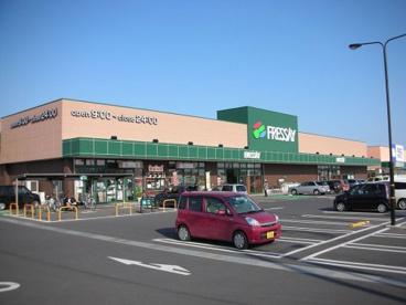 フレッセイ フォリオ赤堀店の画像1