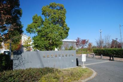 大和高田市総合公園の画像1