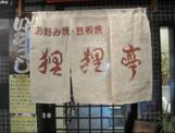 ぽんぽこ亭(狸狸亭)なにわ元町店