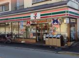 セブンイレブン 三山店