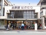 生鮮館なかむら西賀茂店