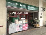 まいばすけっと 保土ヶ谷駅東口店