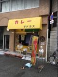 カレーや マドラス日本橋本店