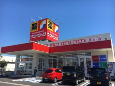 サンドラッグ 瀬戸川西店の画像1