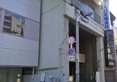 脳神経外科日本橋病院の画像1