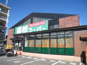 業務スーパー御陵店の画像1