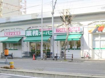 業務スーパー 西九条店の画像1