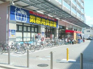 業務用食品館 玉川店の画像1