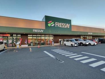 フレッセイ 田部井店の画像1