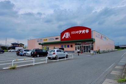 クスリのアオキ田部井店の画像1