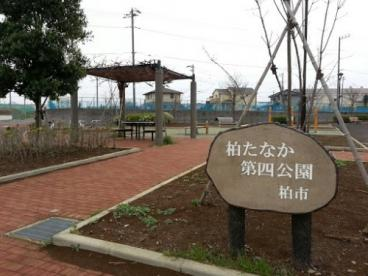 柏たなか第四公園の画像1