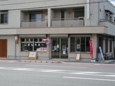 富士アイス西店の画像2