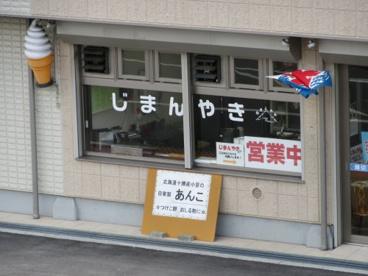 富士アイス西店の画像3