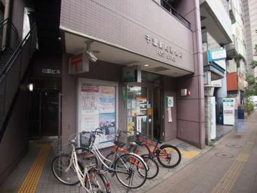千葉新町郵便局の画像1