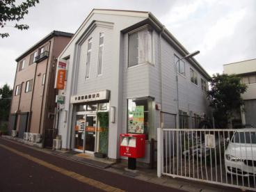 千葉椿森郵便局の画像1