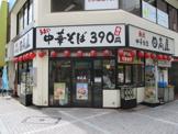 日高屋 亀有北口店