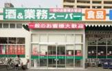 業務スーパー 鶴見店