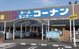 コーナン鶴見元宮店