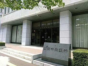山梨中央銀行 本店の画像2