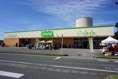 コープぐんまコープ宮子店の画像1