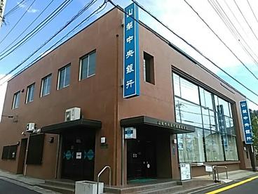 山梨中央銀行 武田通支店の画像1