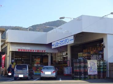 リカーマウンテン醍醐和泉店の画像1