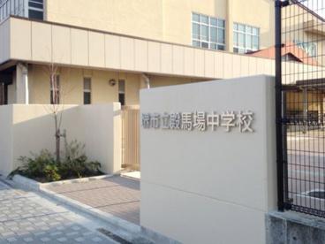 堺市立殿馬場中学校の画像1
