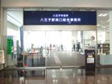 八王子駅南口総合事務所