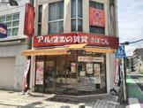 さぼてん サンモール西横浜店