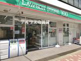 ローソンストア100 横浜浜松町店