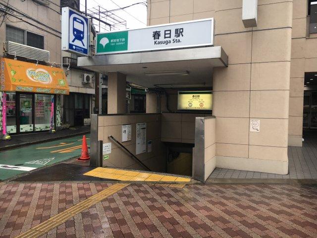 春日駅 都営三田線・大江戸線
