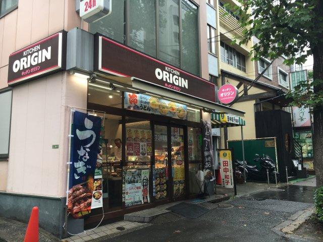 オリジン弁当 白山店