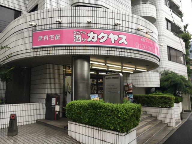 カクヤス春日店