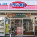 オリジン弁当 関目店