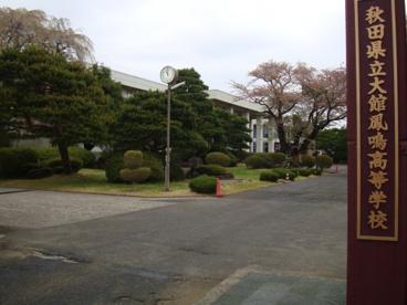 秋田県立大館鳳鳴高等学校の画像1