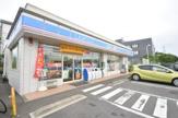 ローソン横浜金井町店