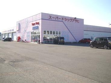 スーパードラッグアサヒ大館店の画像1