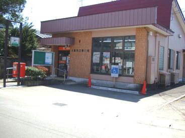 大館川口郵便局の画像1